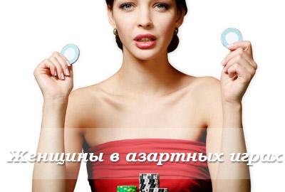 Женщины в азартных играх