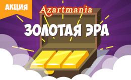 Акция «Золотая эра»