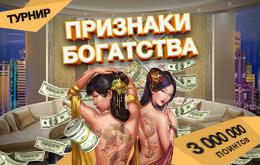 Турнир «Признаки богатства»