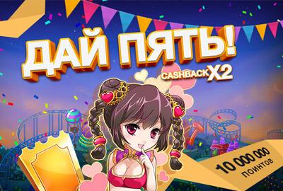 Play Fortuna празднует свой пятый день рождения!