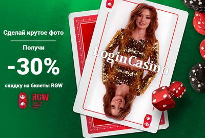 Login Casino дарит 30-процентную скидку на RGW