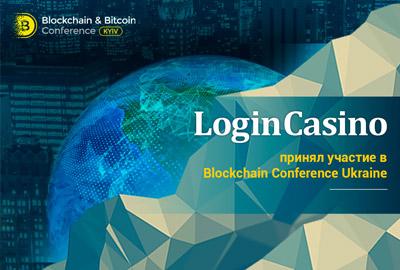 Итоги киевской Blockchain & Bitcoin Conference 2018