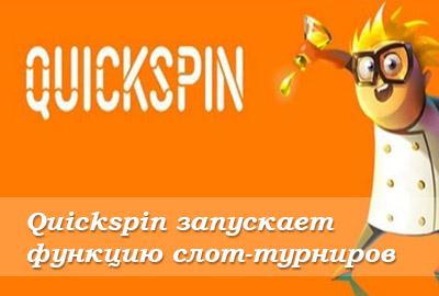 Quickspin запускает функцию слот-турниров