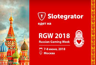 Slotegrator едет на международную выставку-конференцию Russian Gaming Week