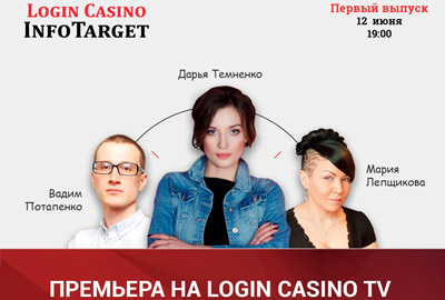 Самая ожидаемая премьера лета на Login Casino TV: новая программа «InfoTarget»