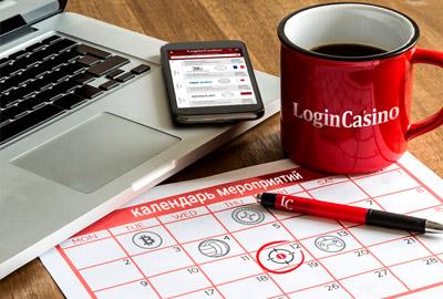 Ежемесячный календарь игорных событий от Login Casino