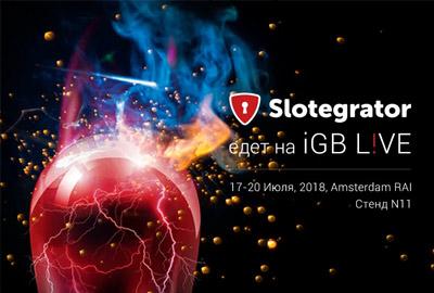 Команда Slotegrator едет на iGB Live! в Амстердам