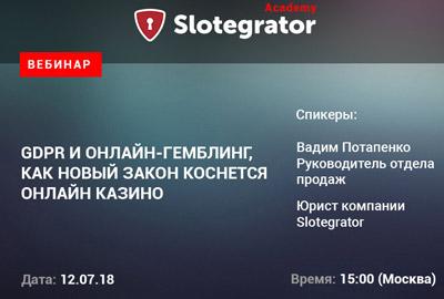 Slotegrator приглашает на вебинар «GDPR и сфера гемблинга. Как новый закон коснется онлайн-казино»
