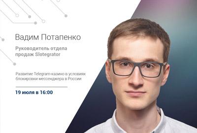Развитие Telegram-казино в условиях блокировки мессенджера в России