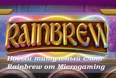 Microgaming добавляет новый титульный слот Rainbrew