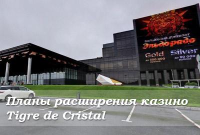 Стали известны планы расширения казино Tigre de Cristal