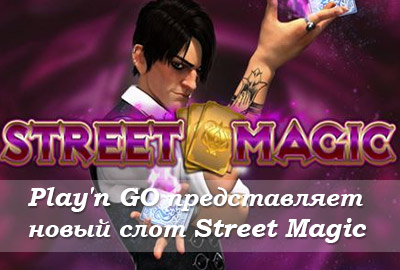Play'n GO представляет новый игровой автомат Street Magic