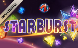 Бездепозитные FS в StarBurst