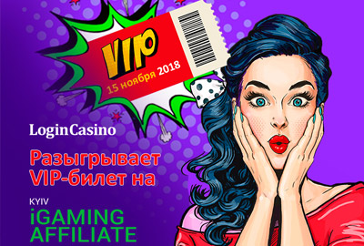 Login Casino разыгрывает VIP-билет на Kyiv iGaming Affiliate Conference