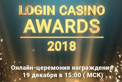 Голосуй за лучших с Login Casino Awards 2018