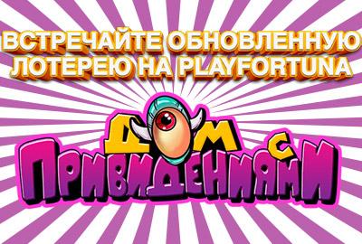 Лотерея к Хэллоуину на Play Fortuna – призовой фонд 15 000 €!