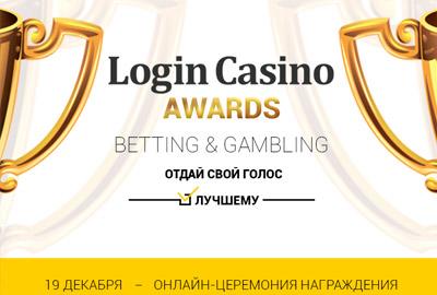 Борьба за лидерство в Login Casino Awards продолжается