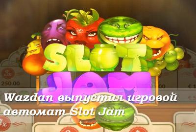 Wazdan выпустил захватывающий игровой автомат Slot Jam