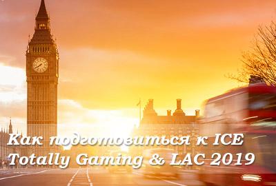Как подготовиться к ICE Totally Gaming & LAC 2019