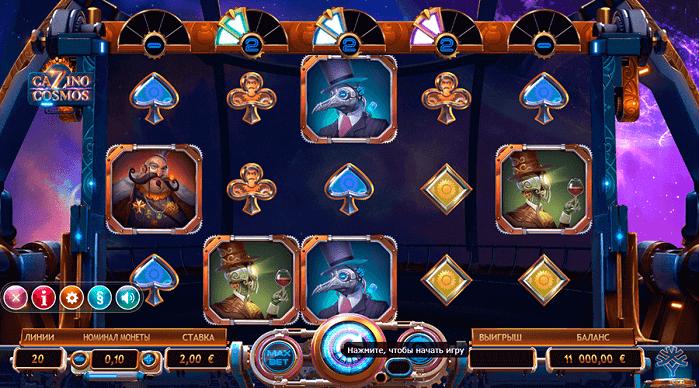 Игровой автомат Cazino Cosmos