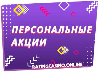 персональные акции в буй казино