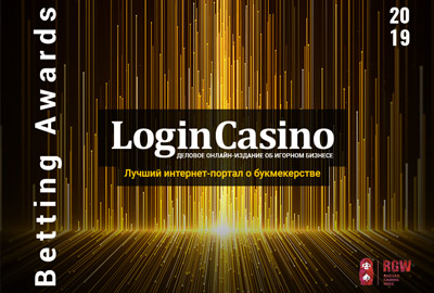 Login Casino – номинант на звание лучшего СМИ о букмекерстве