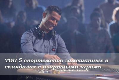 ТОП-5 спортсменов, замешанных в скандалах с азартными играми