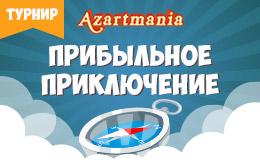Azartmania устраивает прибыльные приключения!