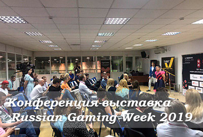 Конференция-выставка Russian Gaming Week 2019 в Москве
