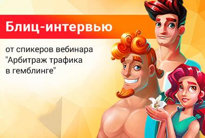Гемблинг в Беларуси, работа с ЦА и грамотная настройка аккаунт-бота: отвечают эксперты