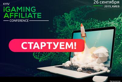 Осенью пройдёт вторая Kyiv iGaming Affiliate Conference