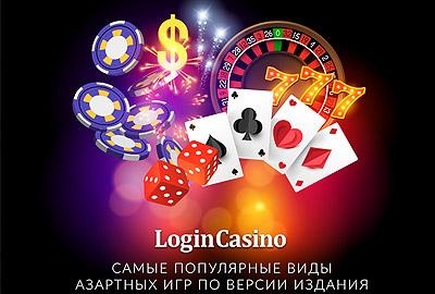 Это самые популярные виды азартных игр от LogIn Casino