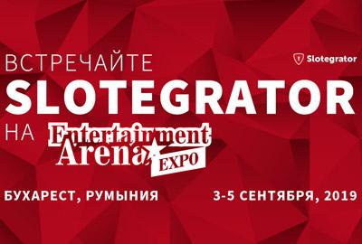 Разработчик софта для онлайн-казино Slotegrator посетит Entertainment Arena Expo