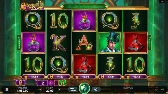 Игровой автомат Book of Oz Lock n Spin