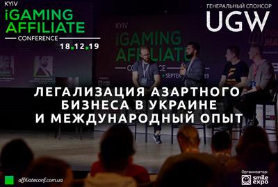Кто выступит на Kyiv iGaming Affiliate Conference
