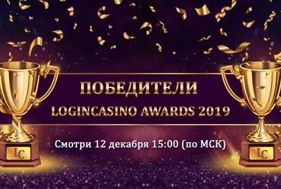 Узнай победителя Login Casino Awards 2019