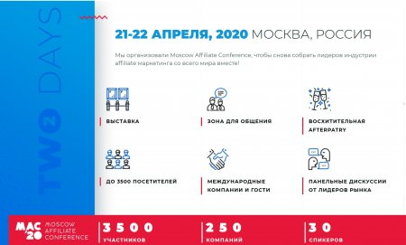 Moscow Affiliate Conference 25-26 августа 2020
