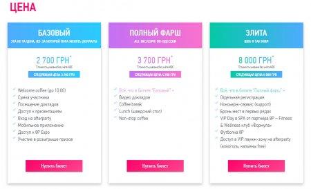 8P - конференция по интернет-маркетингу Одесса