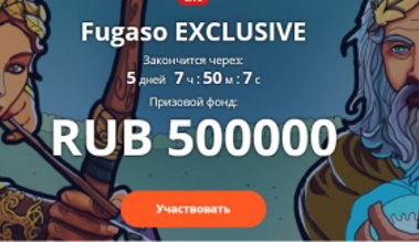 Турнир Fugaso EXCLUSIVE