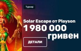 Турнир Solar Escape с призовым на 1980000 гривен
