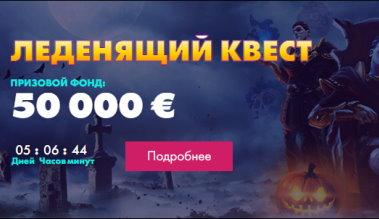 Леденящий турнир от Космолот на  50000 евро