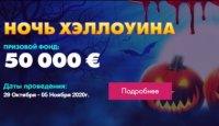 Турнир от Космолот Ночь Хэллоуина на 50 000 евро
