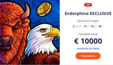 Турнир от Вулкан Вегас с выигрышем 10000 евро