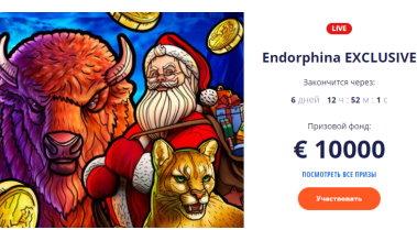 Турнир от Вулкана с призовым 10000 евро