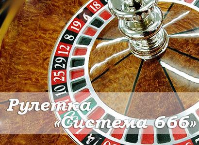 Схема игры в рулетку 666