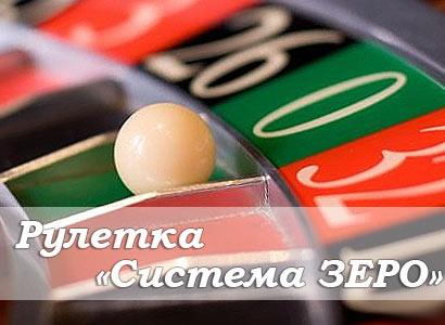 Стратегия игры в онлайн рулетку ЗЕРО